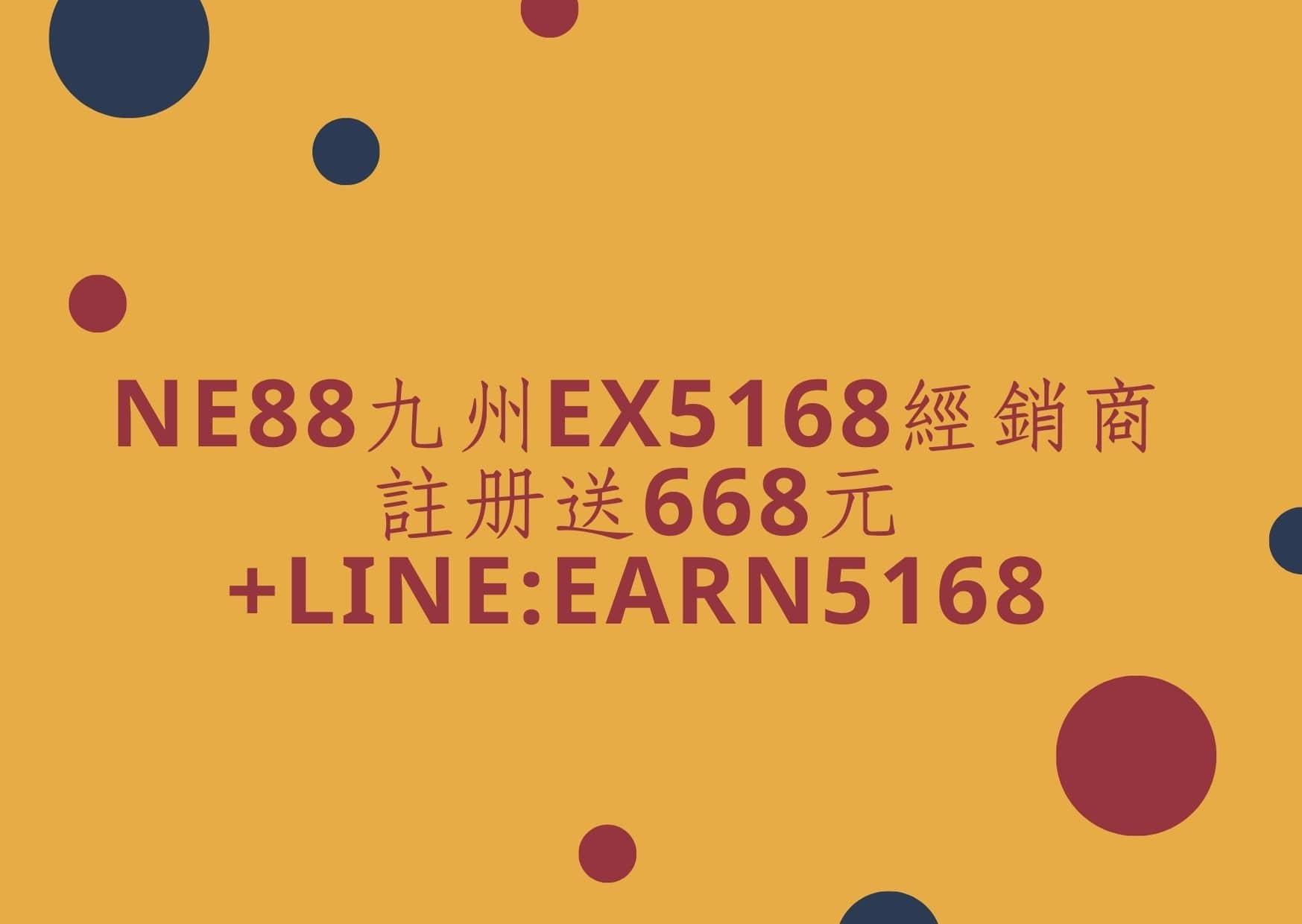 ne88九州EX5168經銷商|註冊送668元 +LINE:earn5168