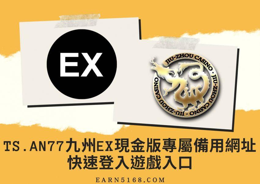 ts.an77九州EX現金版專屬備用網址|快速登入遊戲入口