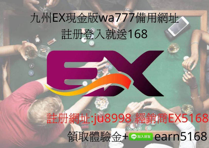 九州EX現金版wa777備用網址,註冊登入就送168