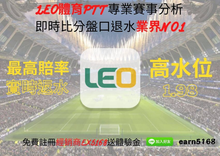 LEO體育PTT專業賽事分析,即時比分盤口退水業界NO.1