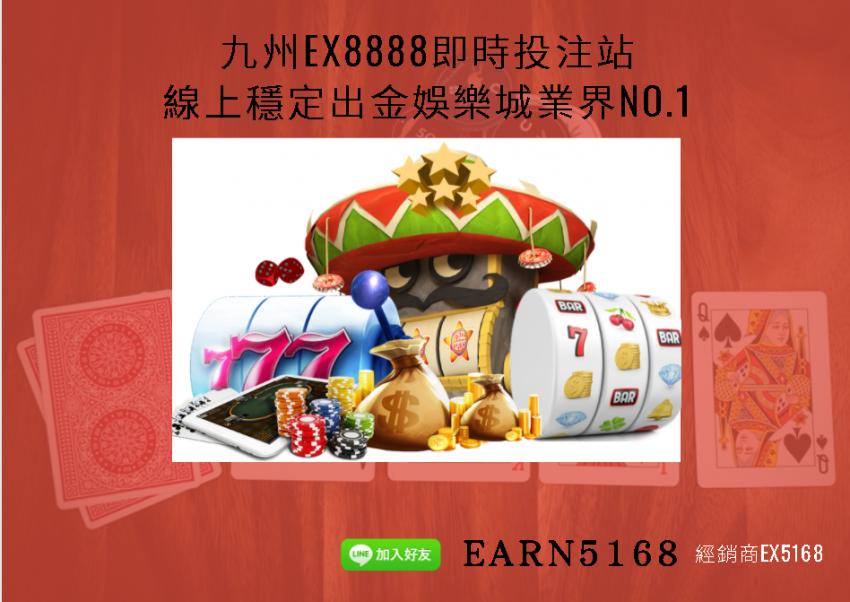九州ex8888即時投注站,線上穩定出金娛樂城業界NO.1