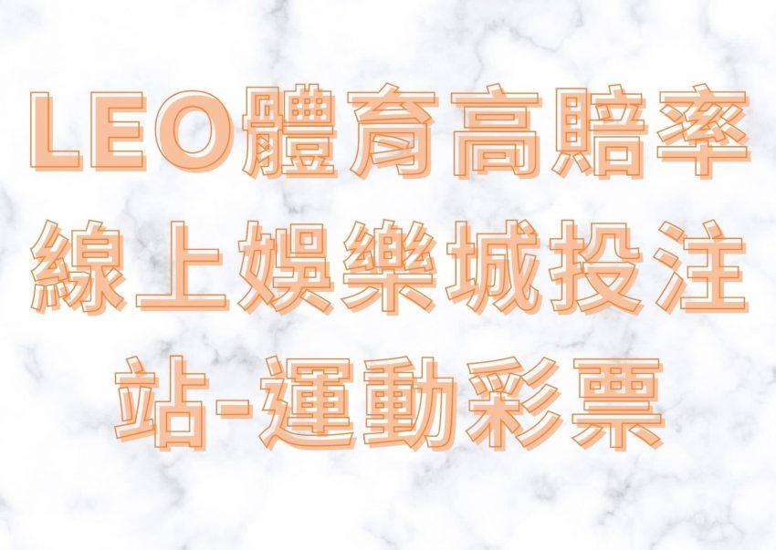 LEO體育高賠率線上娛樂城投注站-運動彩票
