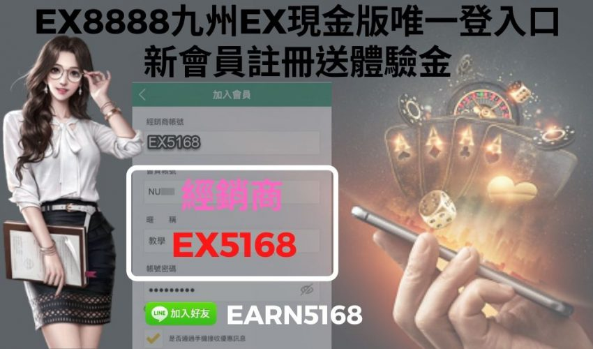 EX8888九州EX現金版唯一登入口-新會員註冊送體驗金