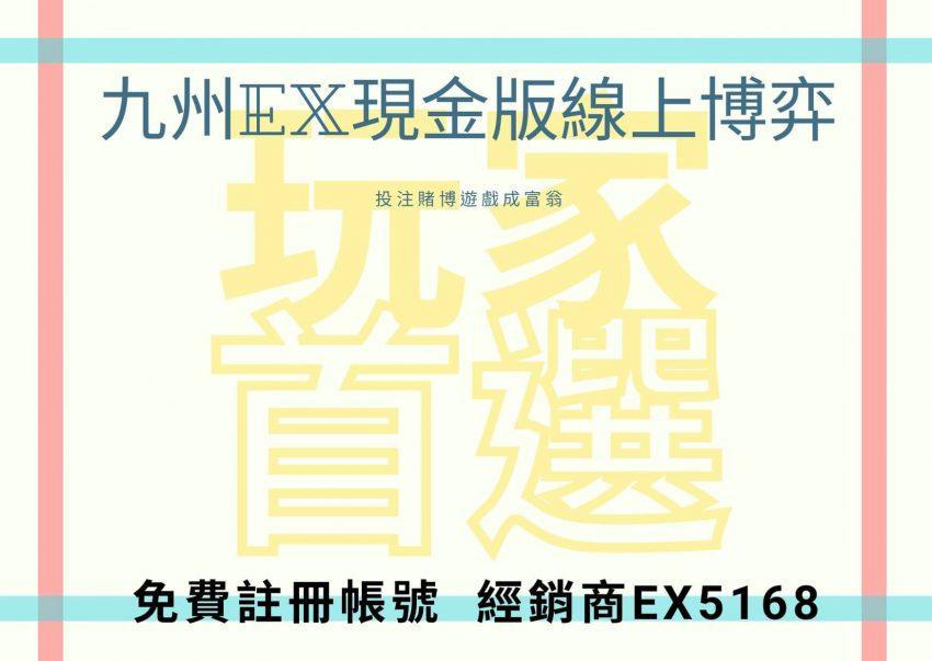 九州EX現金版線上博弈-投注賭博遊戲成富翁