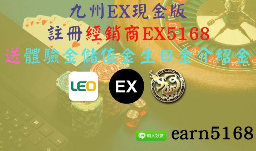 九州EX現金版註冊經銷商EX5168-送體驗金儲值金生日金介紹金