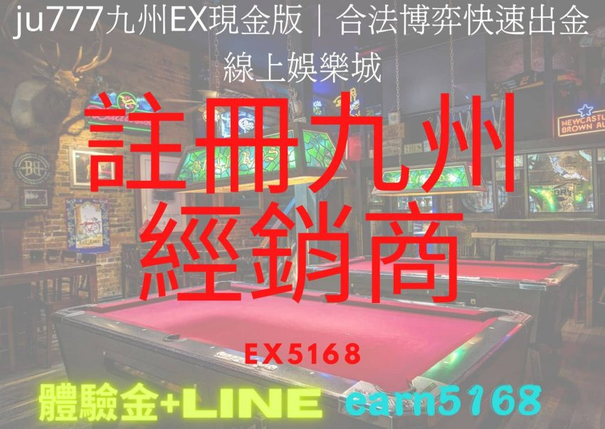 ju777九州EX現金版|合法博弈快速出金-線上娛樂城