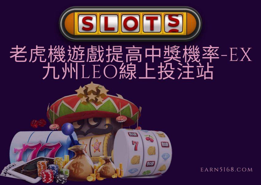 老虎機遊戲提高中獎機率-EX九州LEO線上投注站