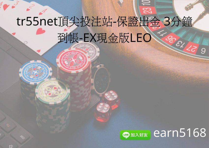 tr55net頂尖投注站-保證出金 3分鐘到帳-EX現金版LEO