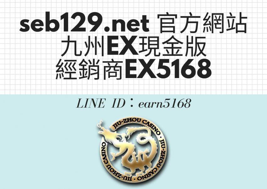 seb129.net 官方網站-九州EX現金版經銷商EX5168