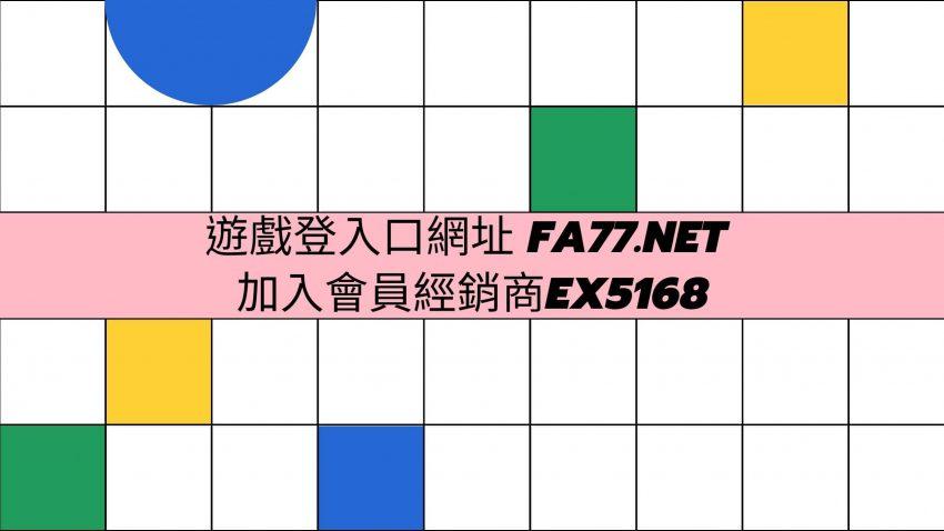 遊戲登入口網址 fa77.net -加入會員經銷商EX5168