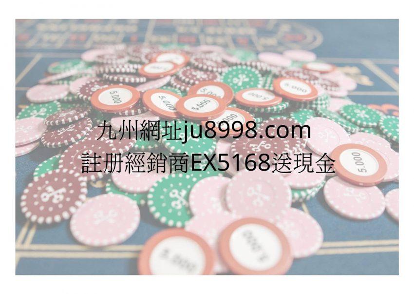 九州網址ju8998.com 註冊經銷商EX5168送現金