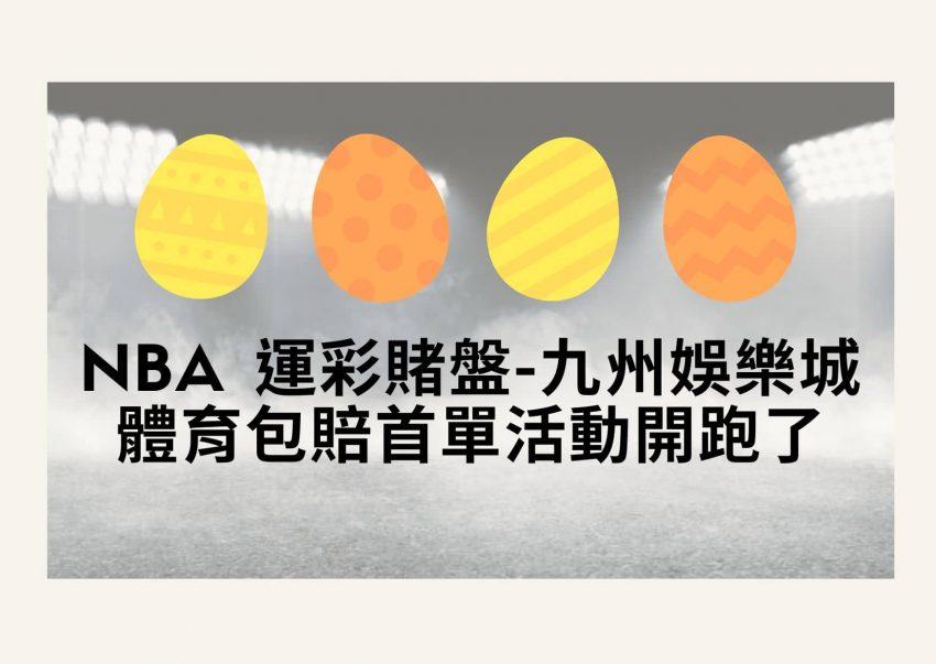nba 運彩賭盤-九州娛樂城體育包賠首單活動開跑了