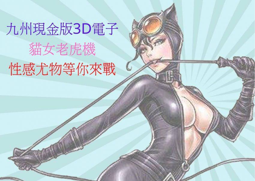 九州現金版3D電子貓女老虎機,性感尤物等你來戰