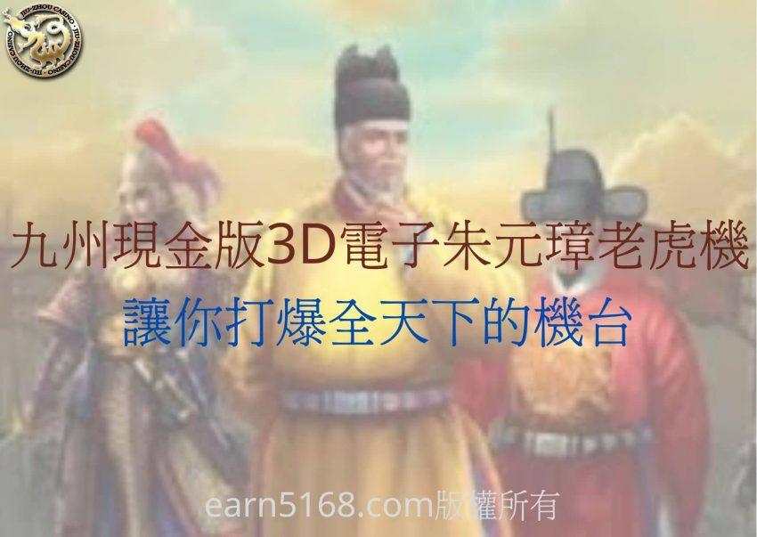 九州現金版3D電子朱元璋老虎機,讓你打爆全天下的機台