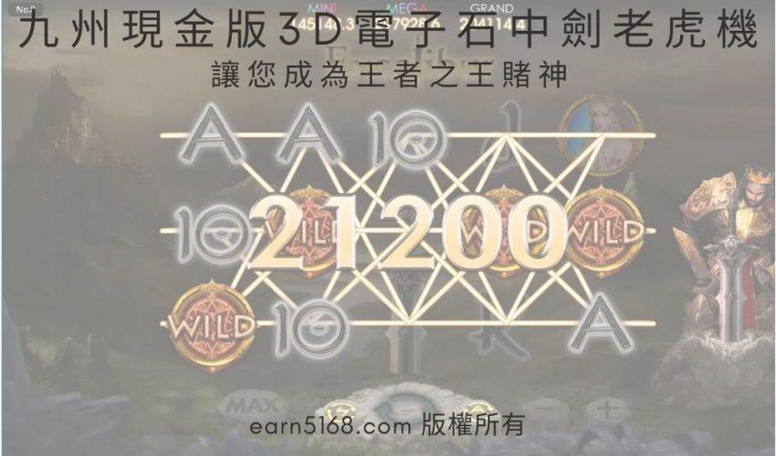 九州現金版3D電子石中劍老虎機,讓您成為王者之王賭神