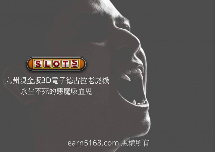 九州現金版3D電子德古拉老虎機,永生不死的惡魔吸血鬼