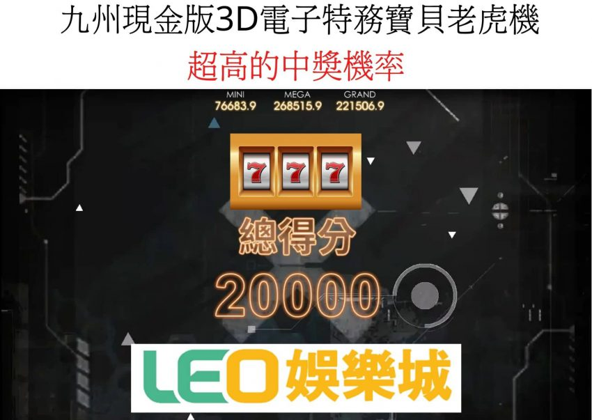 九州現金版3D電子特務寶貝老虎機,超高的中獎機率