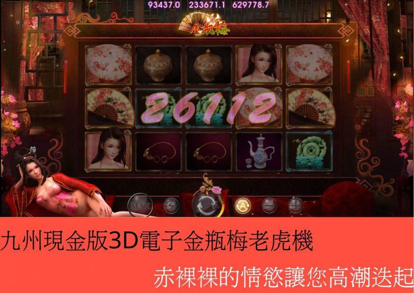 九州現金版3D電子金瓶梅老虎機,赤裸裸的情慾讓您高潮迭起